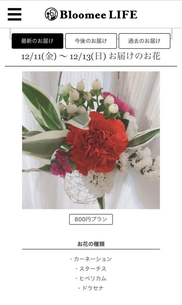 お花のサブスク おすすめ