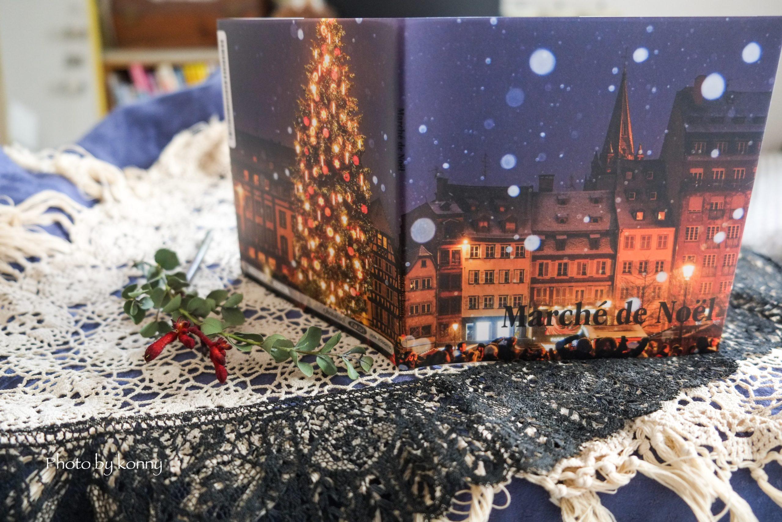 フランス クリスマス