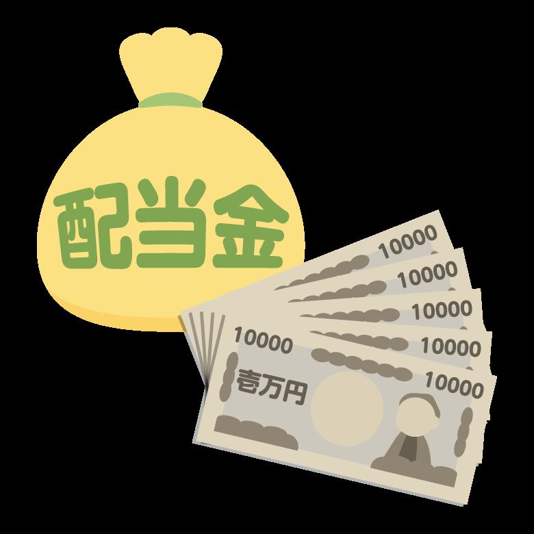儲け方②利益の一部が還元される「配当」